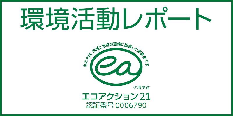 エコアクション21(環境活動レポート)