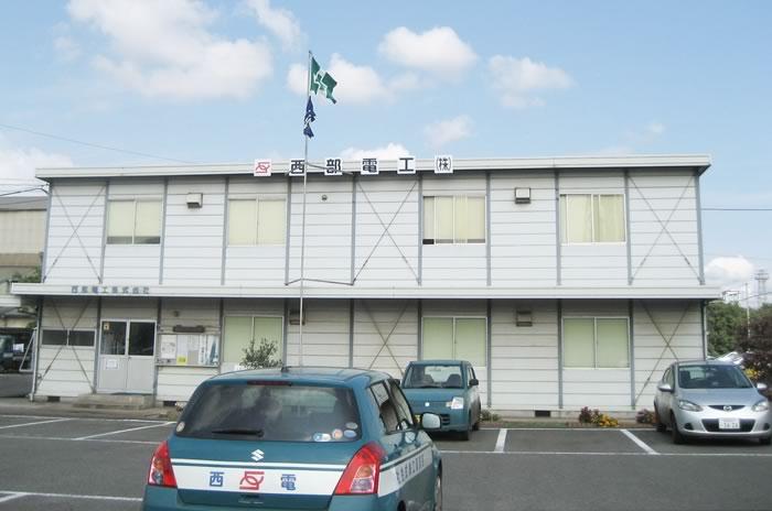 【写真】西部電工株式会社 構内営業所